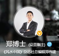 郑博士生肖今日运势2020.8.9
