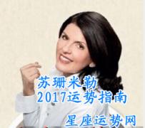 【苏珊米勒2017年12星座运势指南】