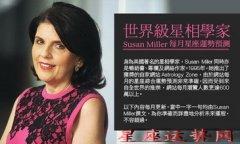 苏珊米勒2016-2017跨年运(生日月)摩羯座