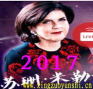 【苏珊米勒2017年12星座运势完整版】