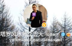 【李雲天塔罗牌2018年12生肖运势破解】