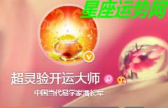 【超灵验开运大师2018年十二生肖总体运程】