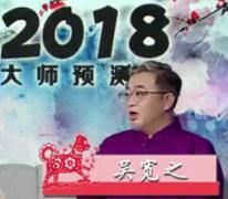 【吴宽之2018年12生肖年度运势独家精简版】